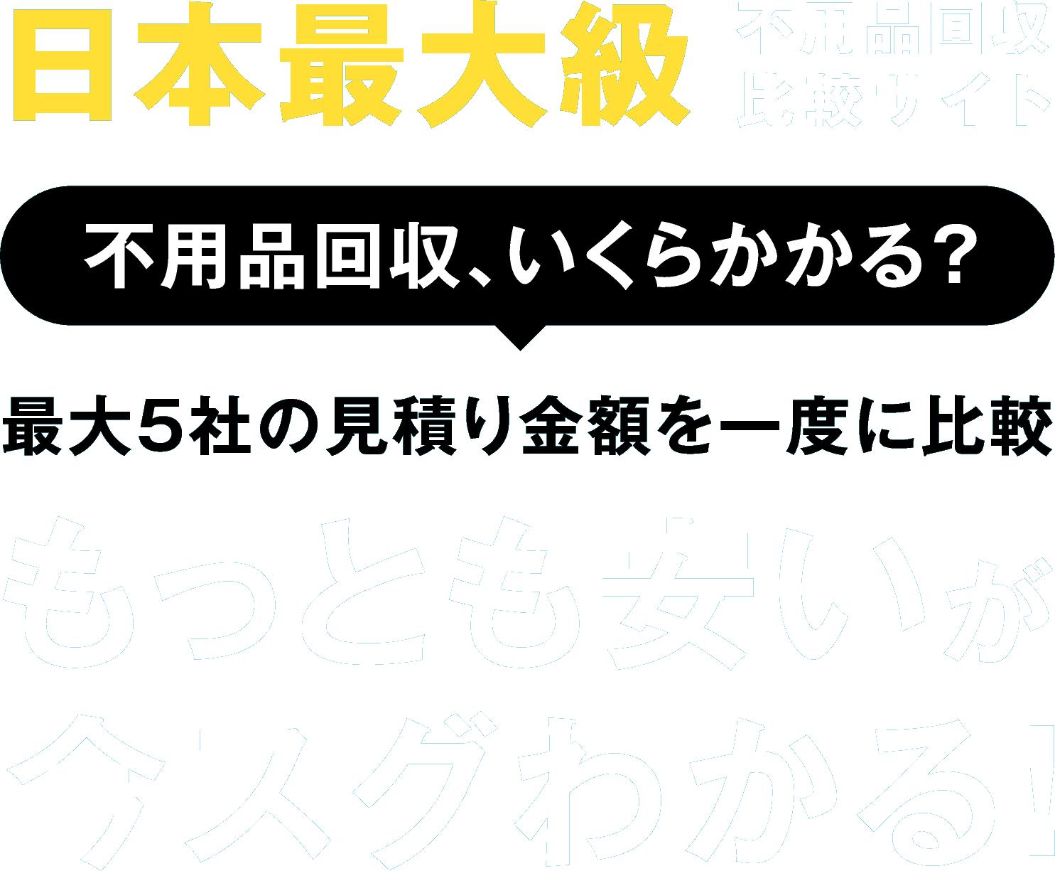 日本最大級 不用品回収比較サイト