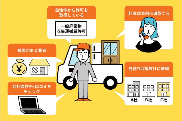 食器棚の処分を依頼する不用品回収業者の選び方